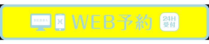 Web予約ボタン