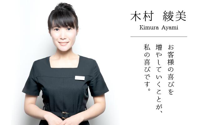 木村綾美プロフィール画像