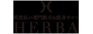 HERBA(ヘルバ)