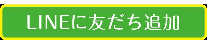 旭川 脱毛・痩身・美肌・ツルツル素肌のエステサロンHERBA LINEボタン