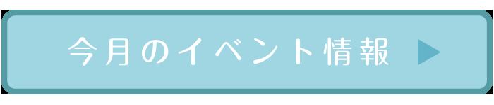 旭川 脱毛・痩身・ファスティング・フェイシャルのエステサロンHERBAイベントカレンダー